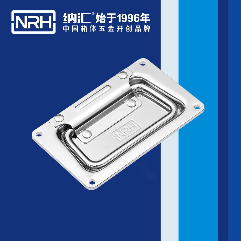 纳汇/NRH   12u三开门航空箱尺寸拉手 4101-110
