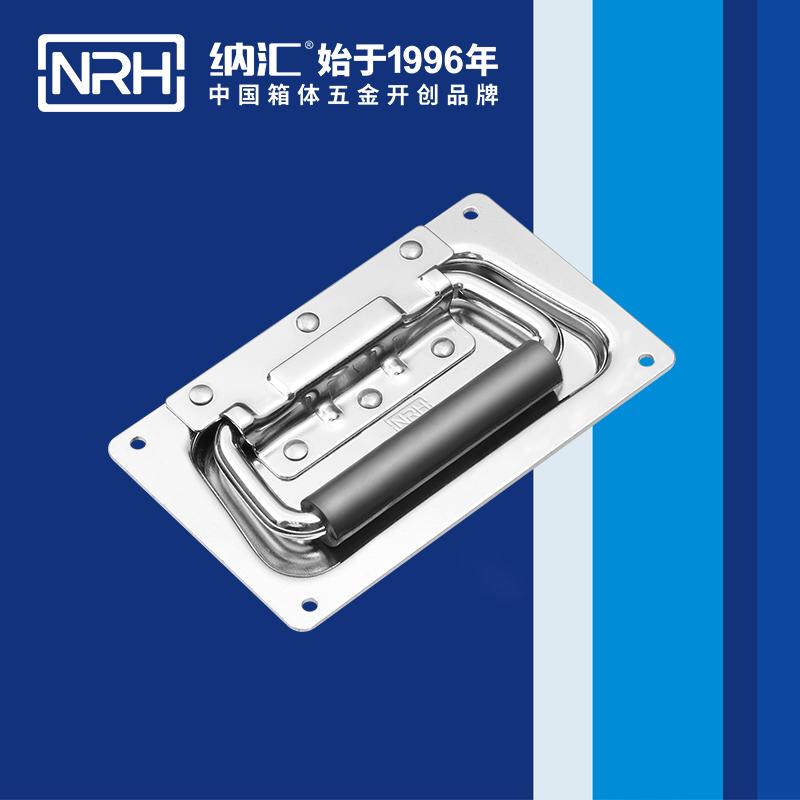 纳汇/NRH 航空箱随身规定尺寸拉手 4101-132