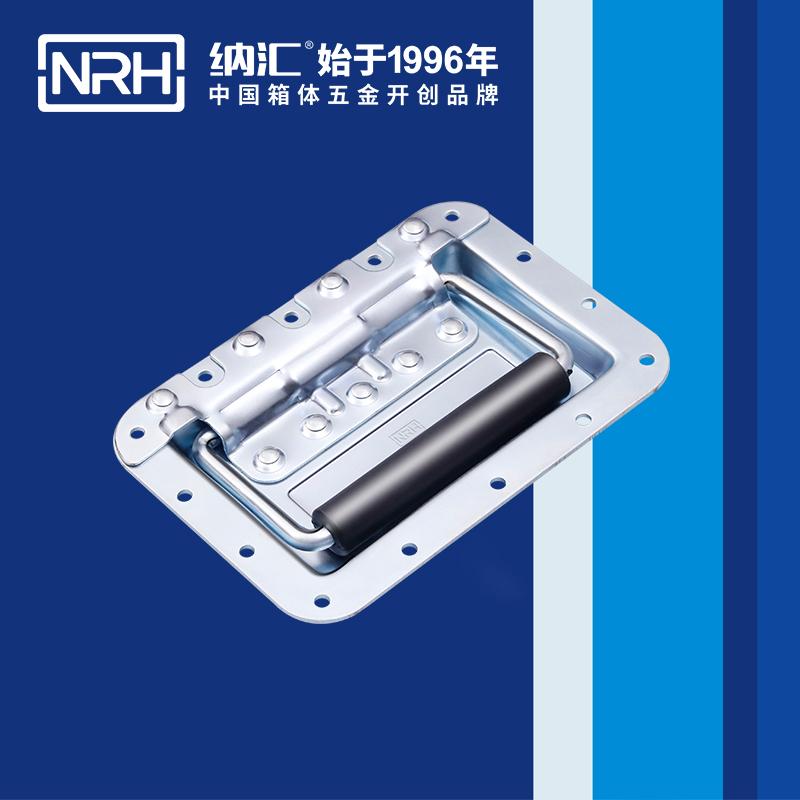 纳汇/NRH  国际航空箱子尺寸拉手 4101-178
