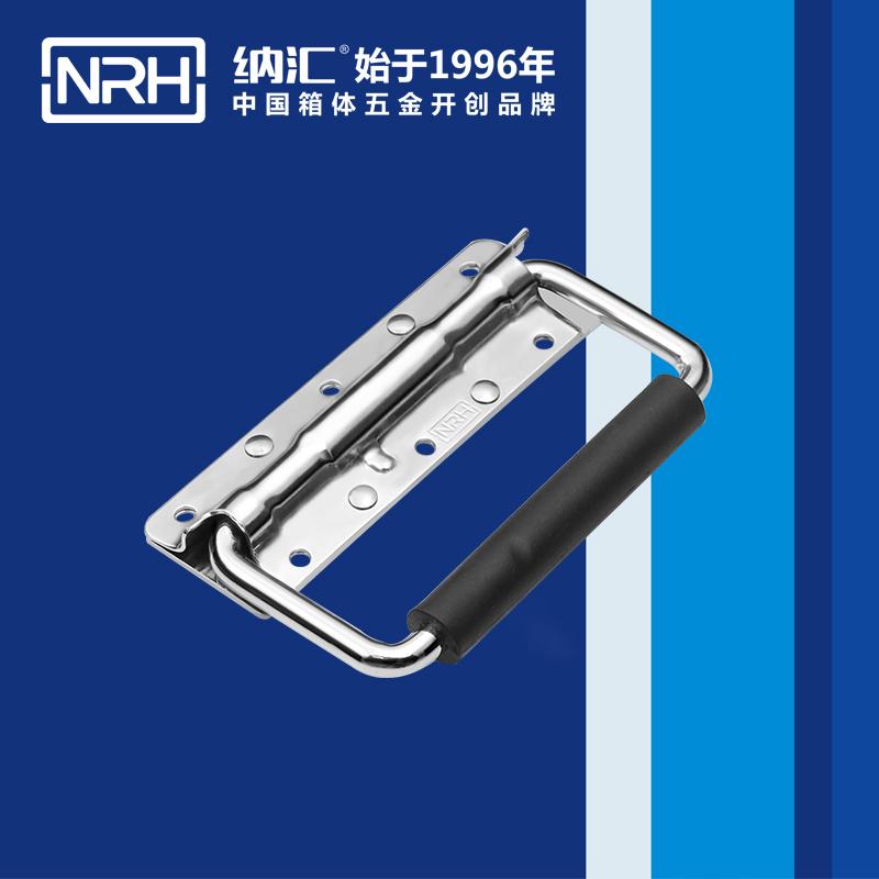 纳汇/NRH 滚塑箱弹簧拉手 4202-124-8MM环