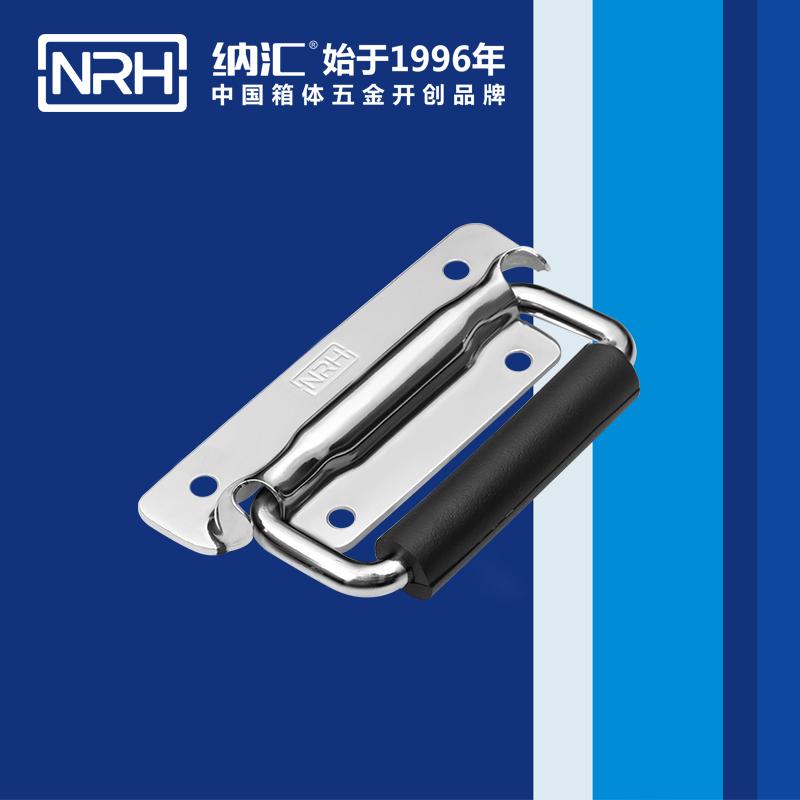 纳汇/NRH 工具箱普通拉手拉手 4211-130
