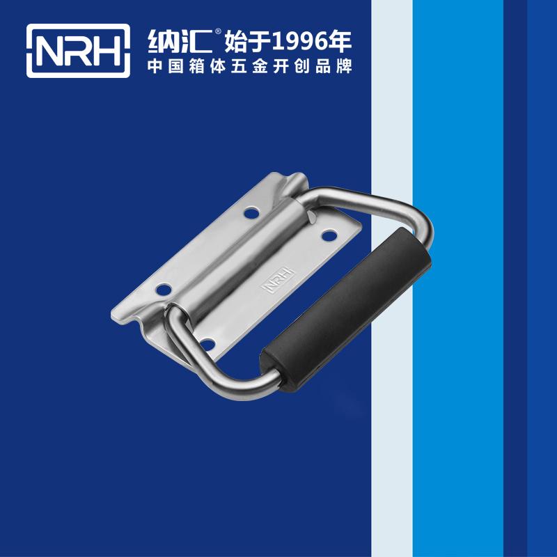 纳汇/NRH 运钞箱不锈钢普通拉手 4251-95