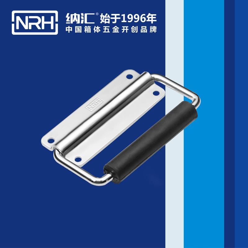 纳汇/NRH 电源箱普通拉手厂家 4266-75
