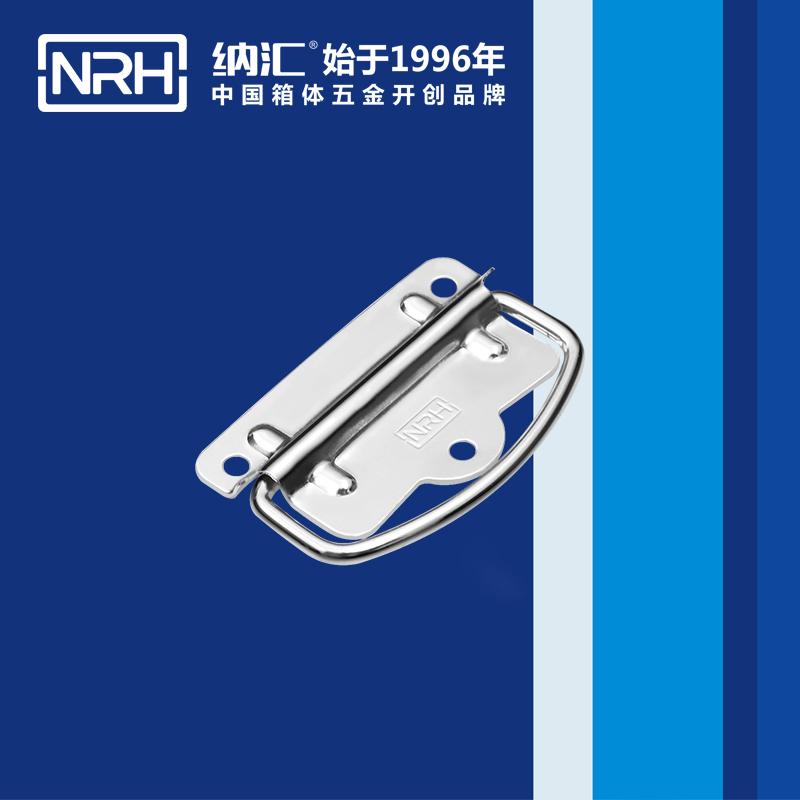 纳汇/NRH 箱包拉手配件厂家 4257