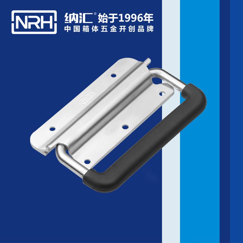 纳汇/NRH 航空铝箱弹簧拉手 4262-115
