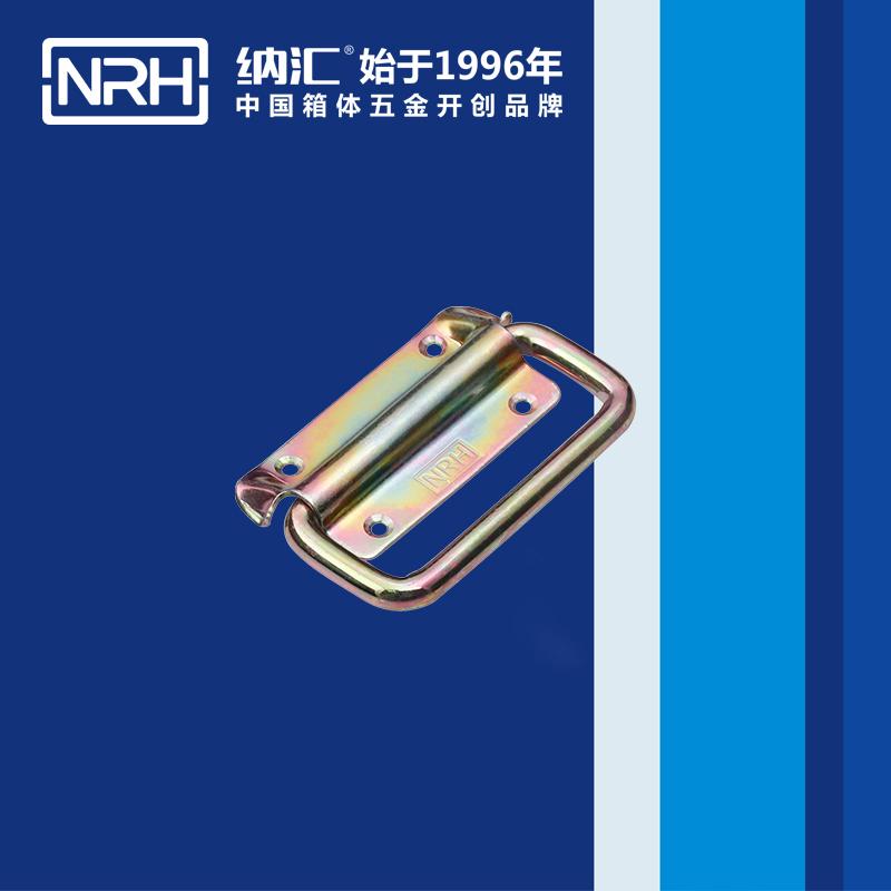 纳汇/NRH 箱包提手金属配件拉手 4264-85
