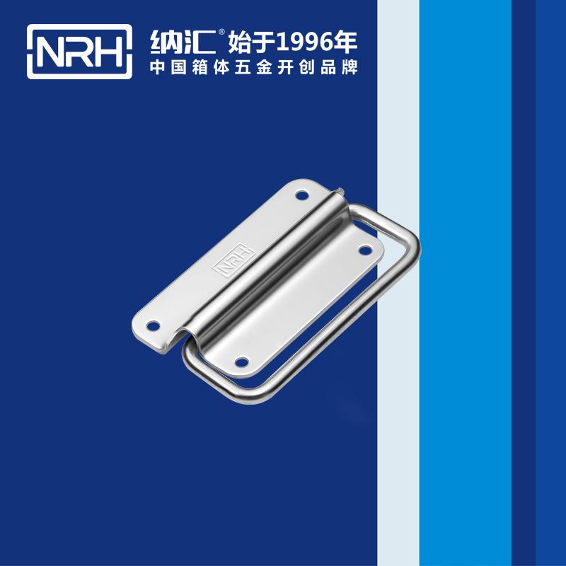 纳汇/NRH 应急滚塑箱不锈钢拉手 4265-100