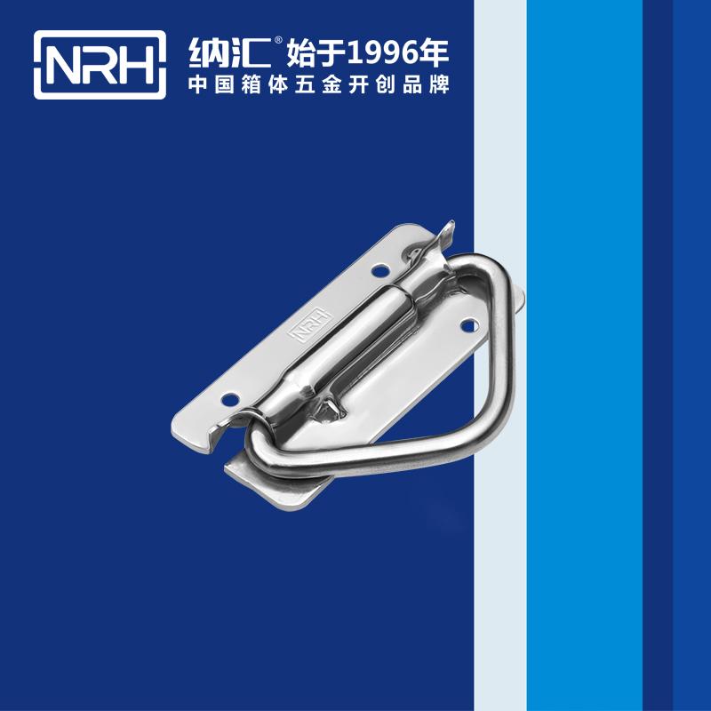 纳汇/NRH 滚塑箱弹簧拉手 4267-70