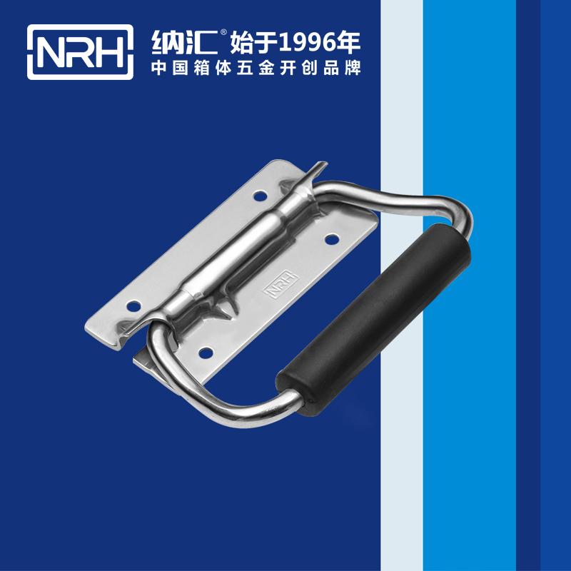 纳汇/NRH 军工箱不锈钢拉手 4260-110
