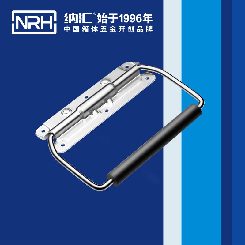 纳汇/NRH 保温箱弹簧拉手 4263-189