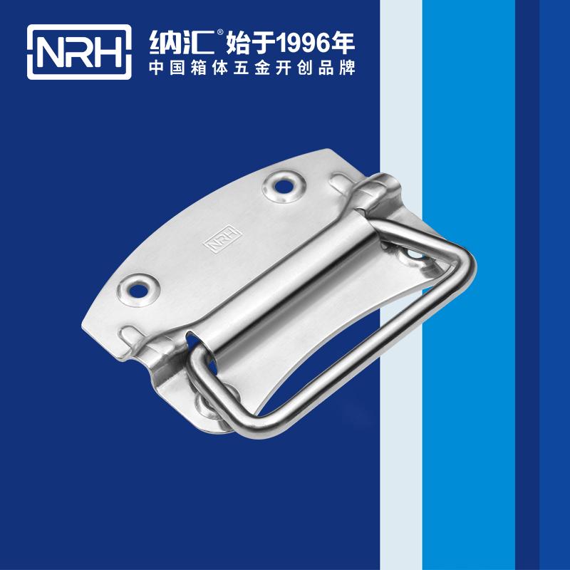 纳汇/NRH 国际航空箱子托运尺寸拉手 4301-120