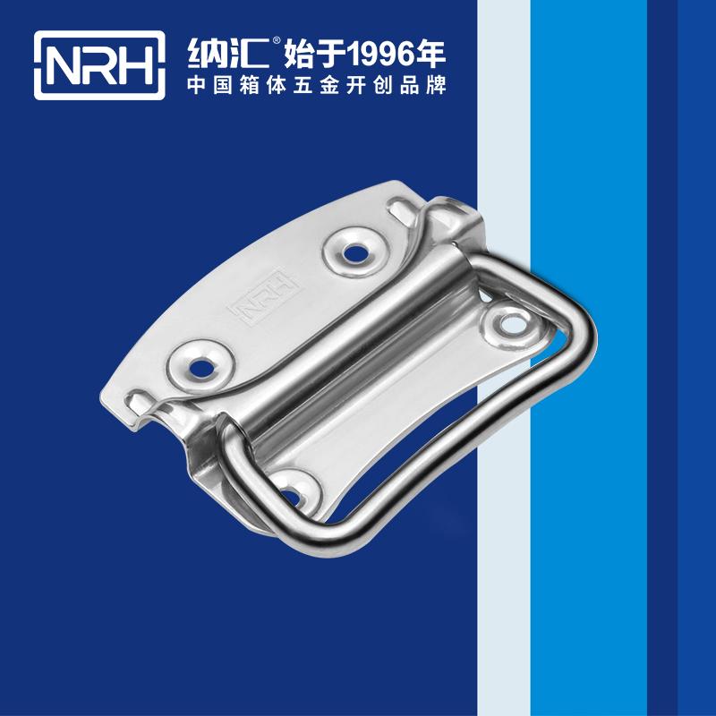 纳汇/NRH 军用滚塑箱拉手批发 4301-110