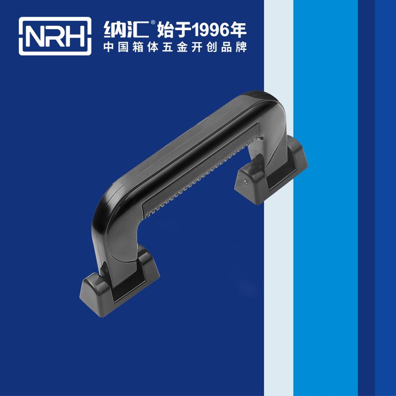 纳汇/NRH  塑料拉手供货厂家拉手 4403-154