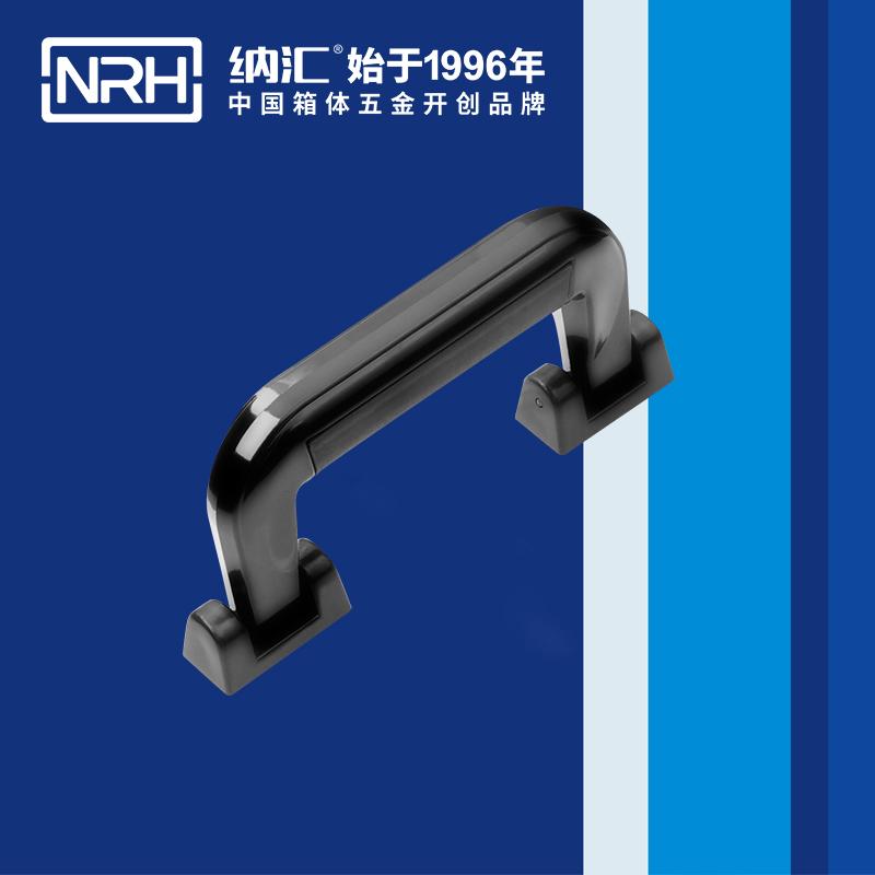纳汇/NRH  塑料拉手生产厂家提手 4403-155