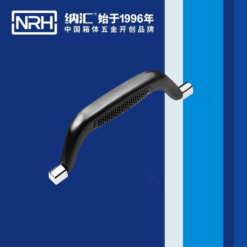 纳汇/NRH  宁波塑料拉手生产厂家 4404-188