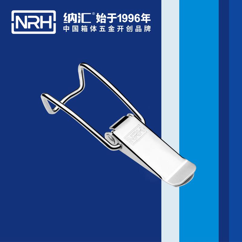 纳汇/NRH  烟雾净化器搭扣厂家 5201-125