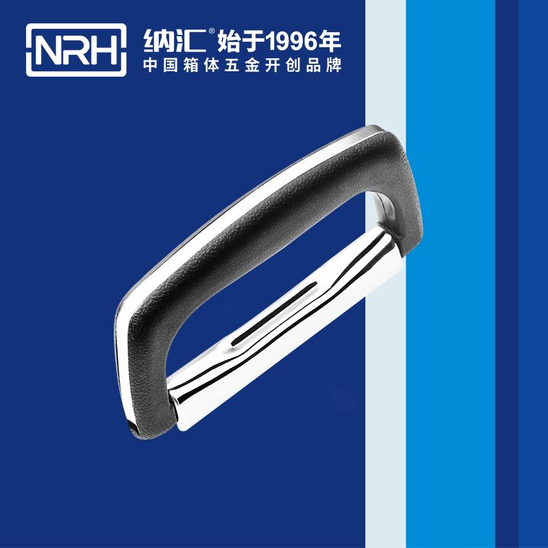 纳汇/NRH  塑料直拉手厂家提手 4416-130