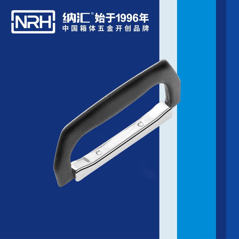 纳汇/NRH  东莞塑料拉手厂家拉手 4421-114