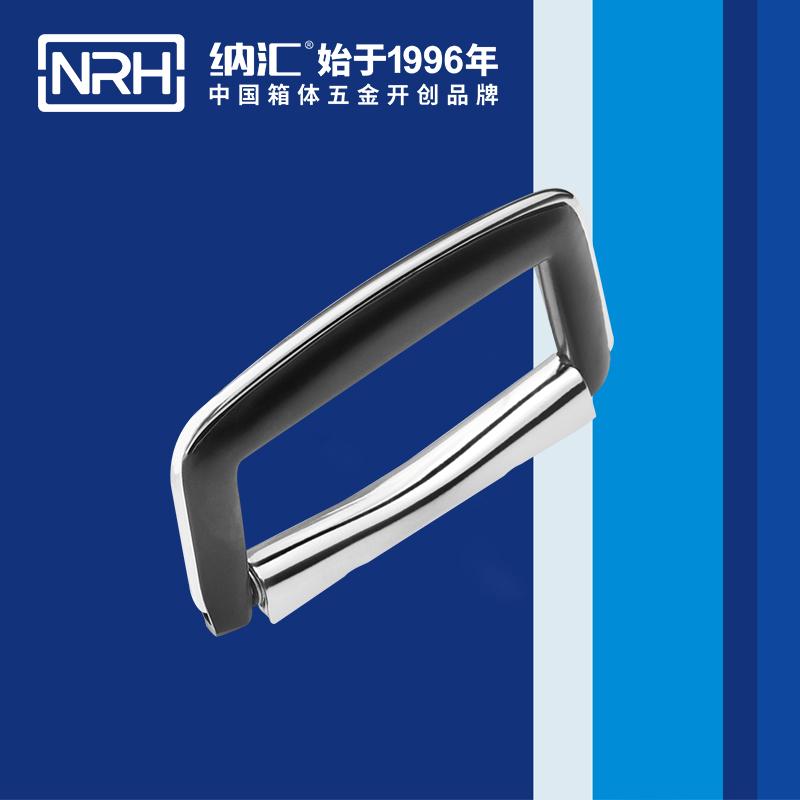 纳汇/NRH  江苏塑料拉手厂家拉手 4419-104