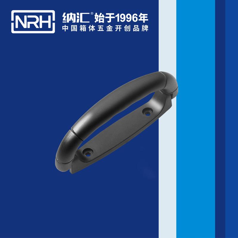 纳汇/NRH  塑料暗拉手厂家拉手 4423-125
