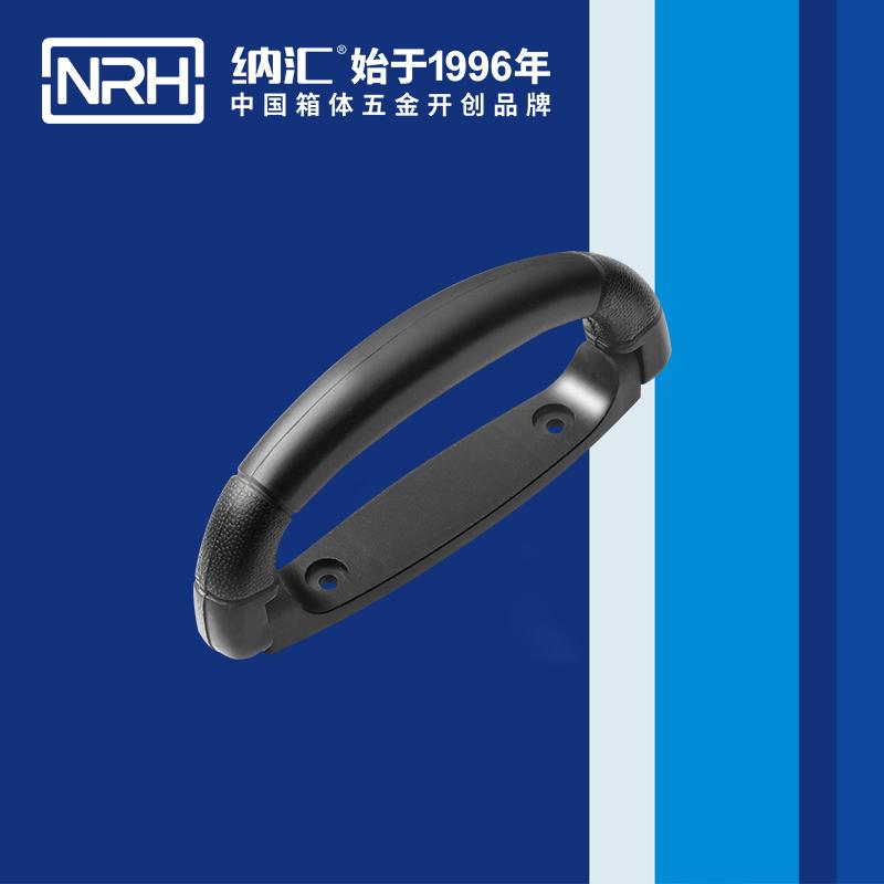 纳汇/NRH  尼龙塑料拉手生产厂家提手 4423-160