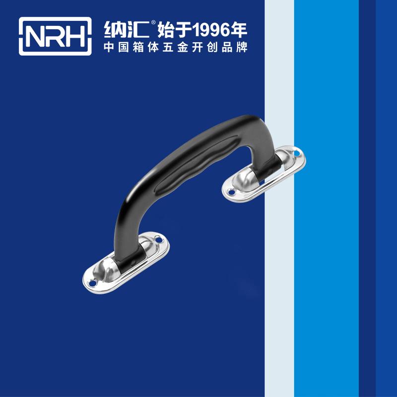 纳汇/NRH  广州塑料机箱五金拉手厂家 4424-148
