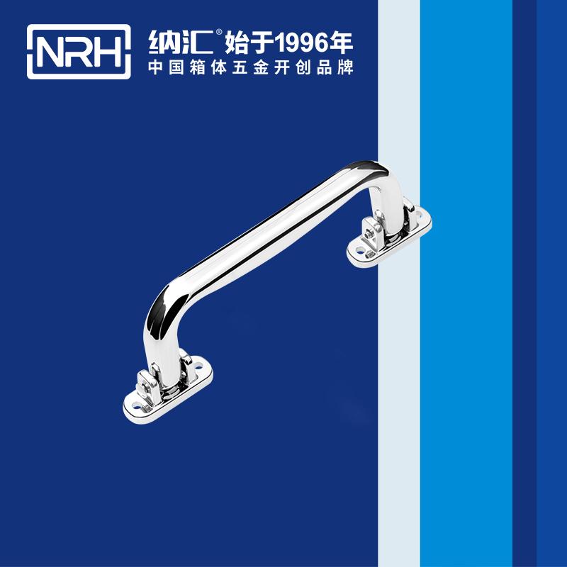 纳汇/NRH  塑料车门拉手厂家拉手 4425-141