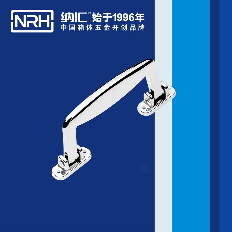 纳汇/NRH  塑料吊环拉手生产厂家拉手 4427-127