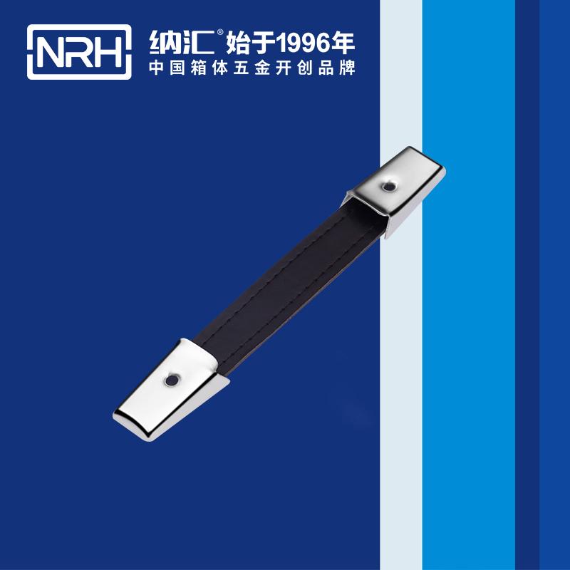 纳汇/NRH 拉杆箱拉手 4502-172