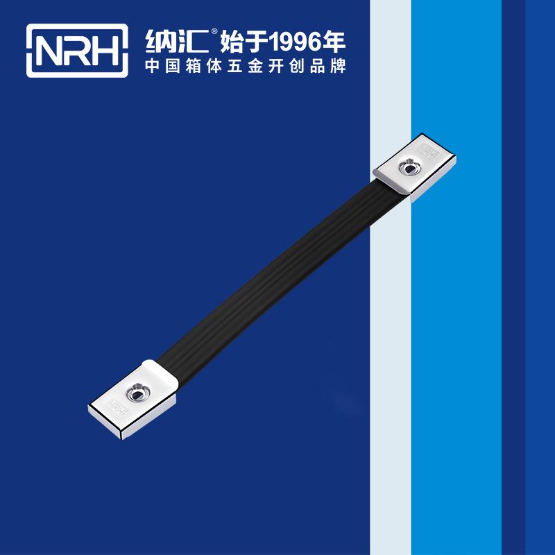 纳汇/NRH 保鲜箱伸缩拉手 4505-240