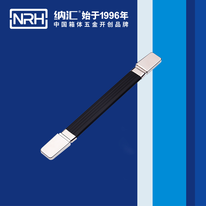 纳汇/NRH 伸缩式箱包拉手 4513