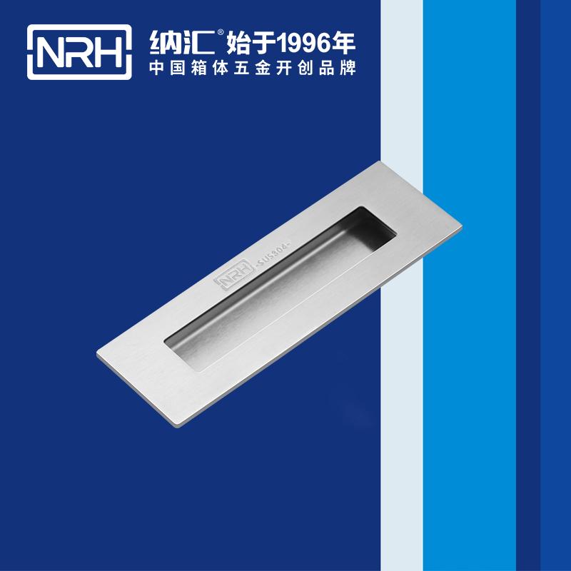 纳汇/NRH  铝箱暗装提手 4605-125