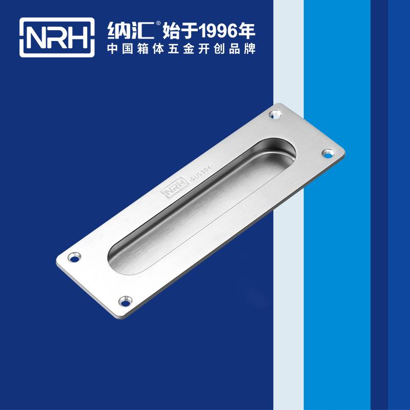 纳汇/NRH  器材箱暗装提手 4601-180