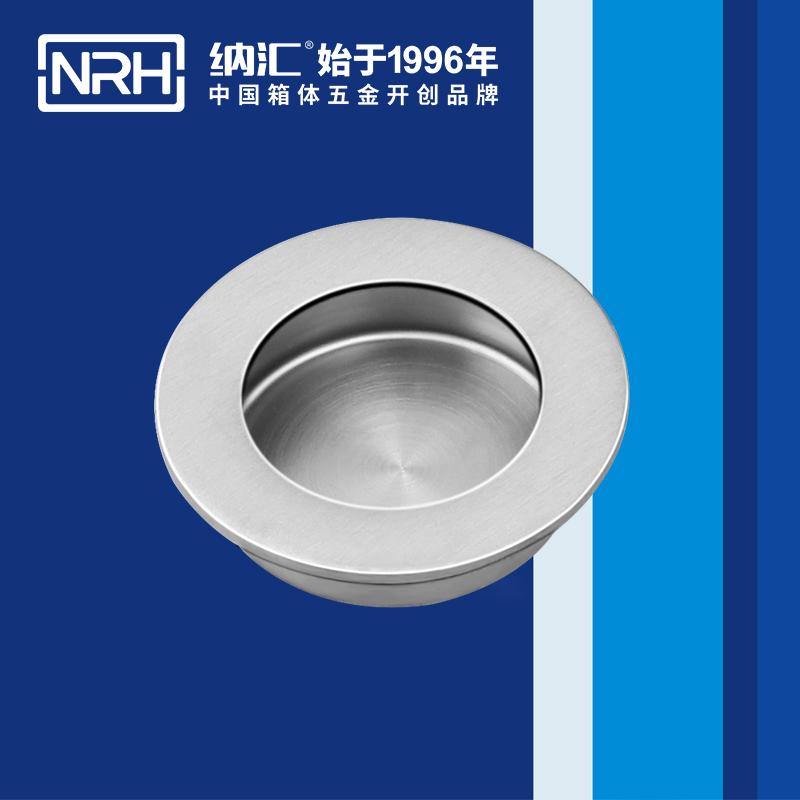 纳汇/NRH  铁柜提手生产暗装拉手 4609-50