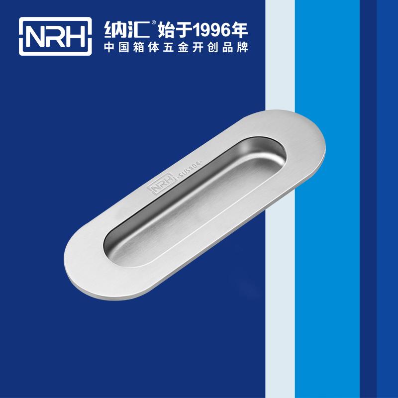 纳汇/NRH  滚塑胶箱暗装拉手 4611-120-1