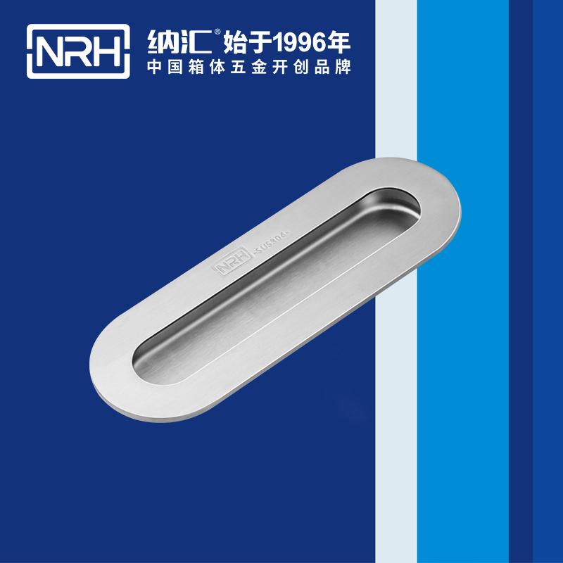 纳汇/NRH  优质暗装提手提手批发 4611-172