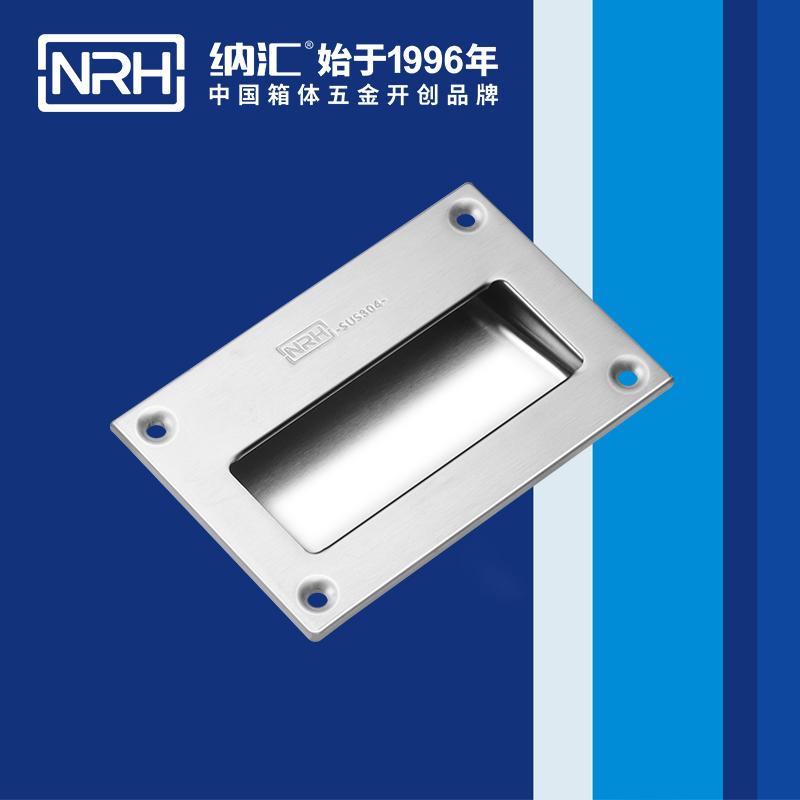 纳汇/NRH  航空箱暗装提手生产厂家拉手 4612-128