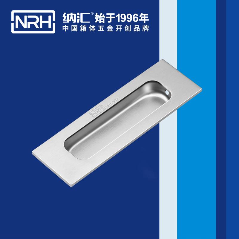 纳汇/NRH  医疗箱弹簧提手暗装拉手 4619-120-1