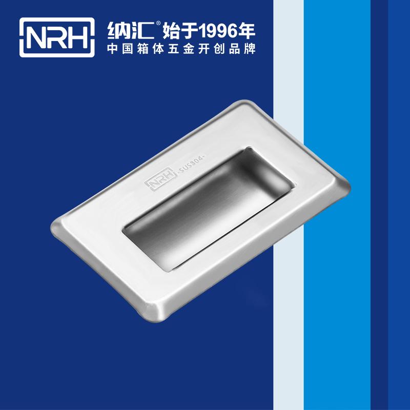 纳汇/NRH 暗装拉手厂家 4620-94