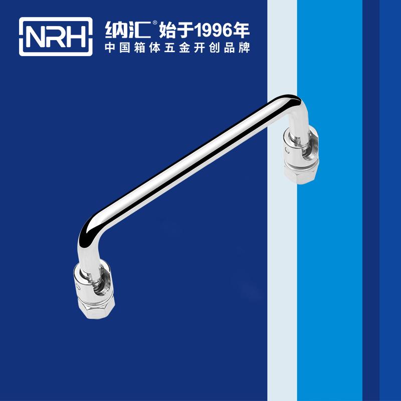 纳汇/NRH  五金定制工业提手 4636-120