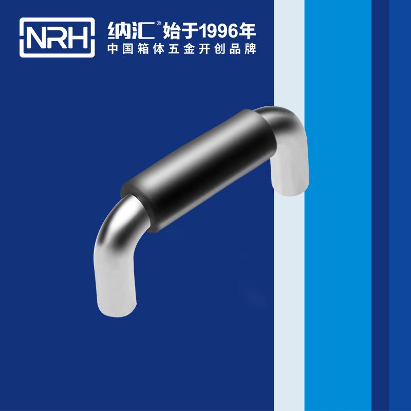 纳汇/NRH  战备器材箱拉手工业厂家 4637-64-1