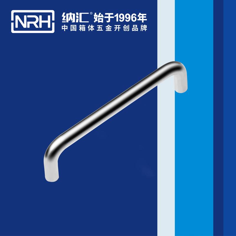 纳汇/NRH  箱包工业拉手 4637-160