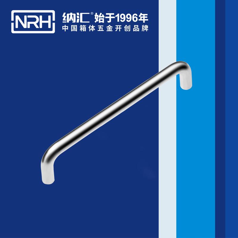 纳汇/NRH 箱体五金拉手 4637-192