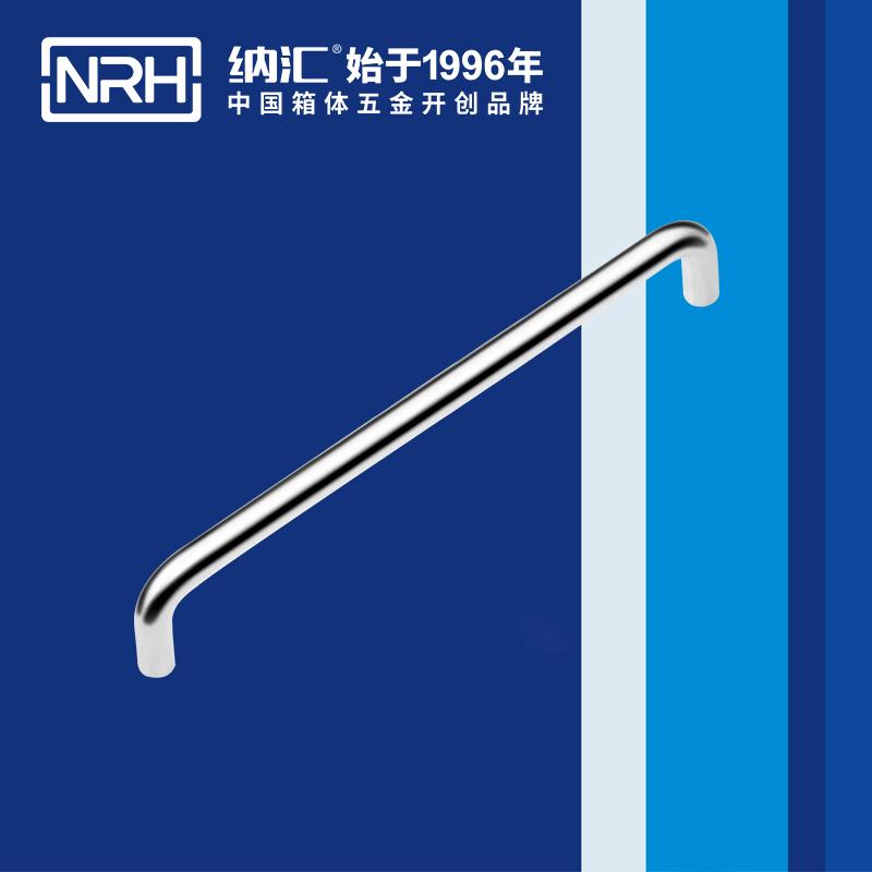 纳汇/NRH 箱体五金拉手 4637-256