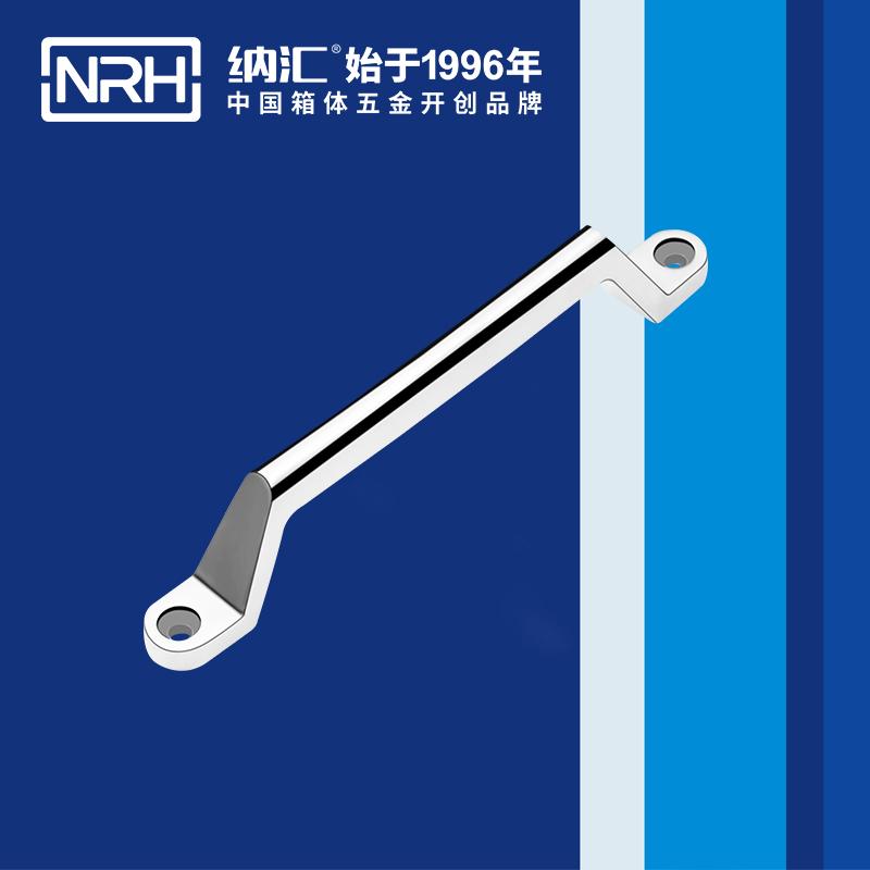 纳汇/NRH 储物柜专用拉手 4646-200