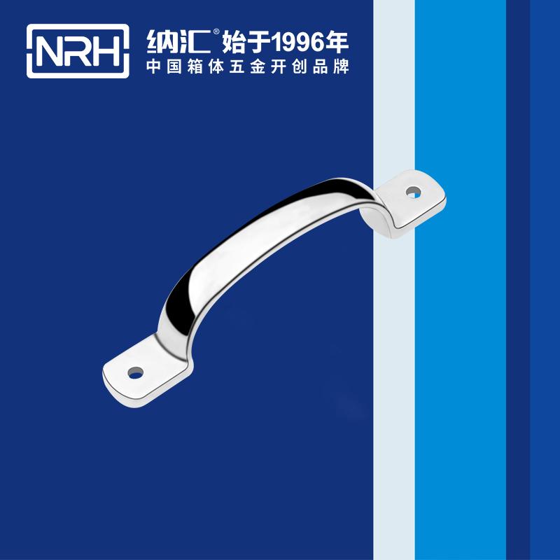 纳汇/NRH  广告箱不锈钢提手 4648-145