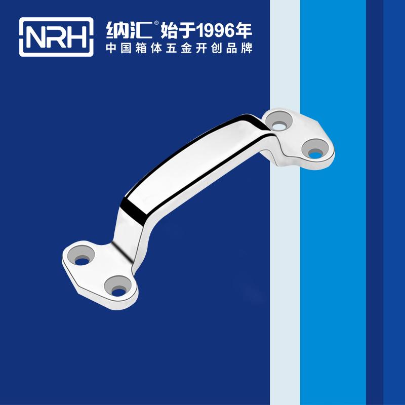 纳汇/NRH  工业设备箱压铸拉手 4647-120