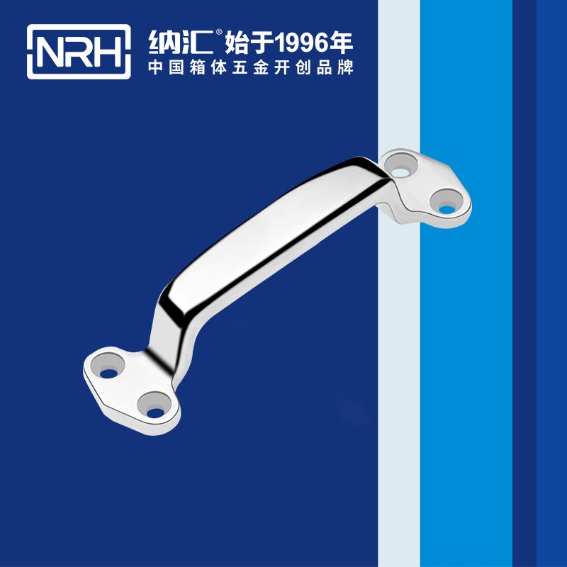 纳汇/NRH  不锈钢滚塑箱压铸拉手 4647-150