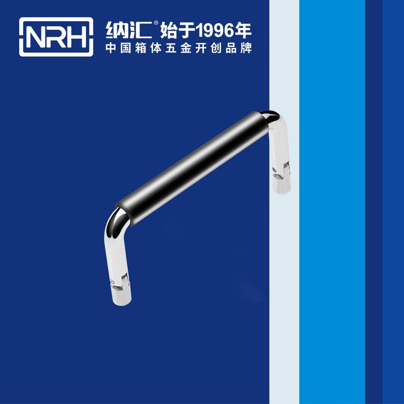 纳汇/NRH 箱包提手 4639-90-1