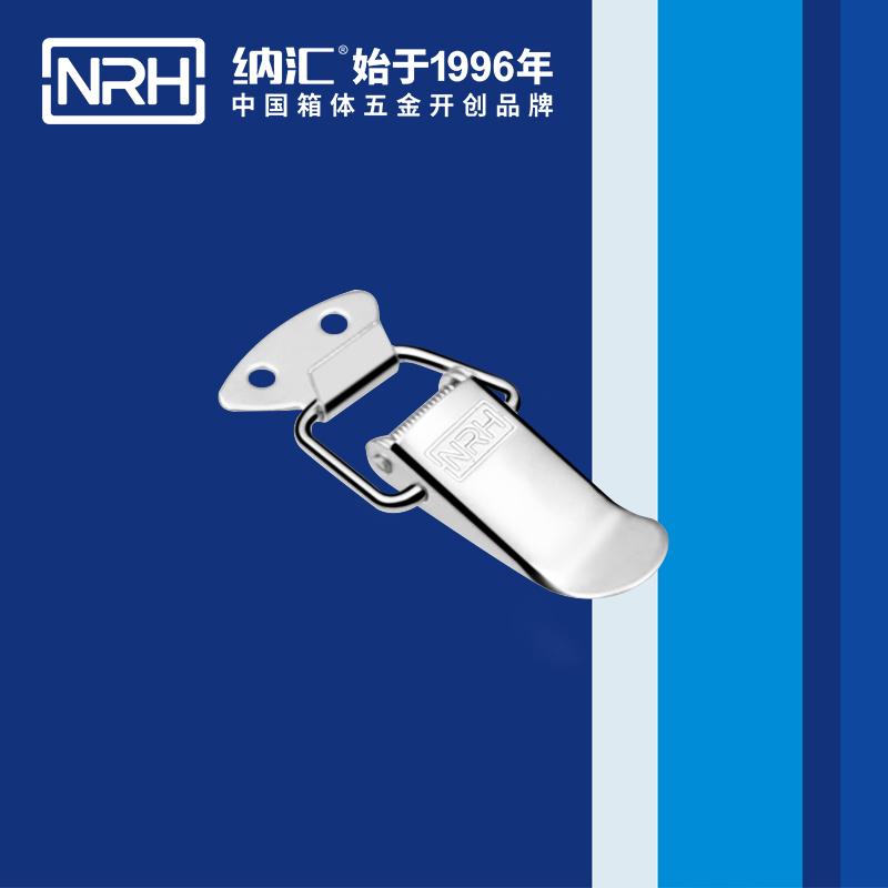 纳汇/NRH  工程车用定制通用搭扣 5151-55